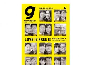 你知道擁有複數男女朋友「多重伴侶」這個詞嗎?『東京Graffiti』6月號「自由的愛的形狀」特集超吸引人!