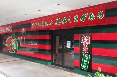 「一蘭拉麵」台灣分店,開幕前道歉惹議。 價格翻倍的理由