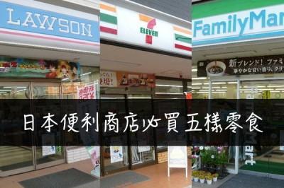 【讀者投稿】5款日本便利商店必買零食!每個都是只有日本有賣的喔!