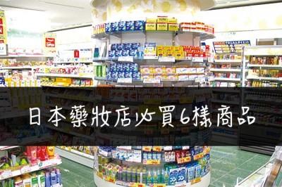 【讀者投稿】日本藥妝店必買的6樣推薦商品!看看你買齊了沒