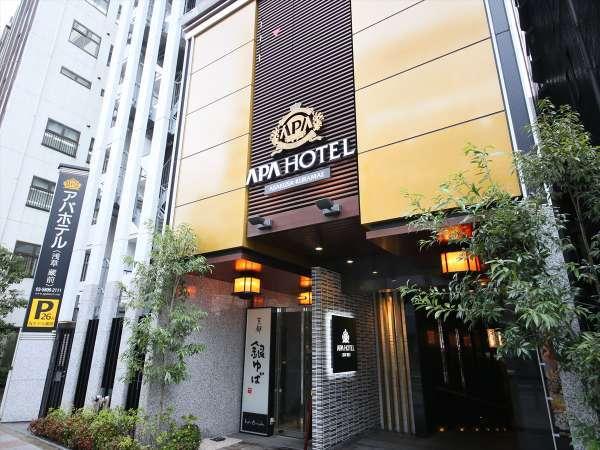 アパホテル<浅草蔵前>