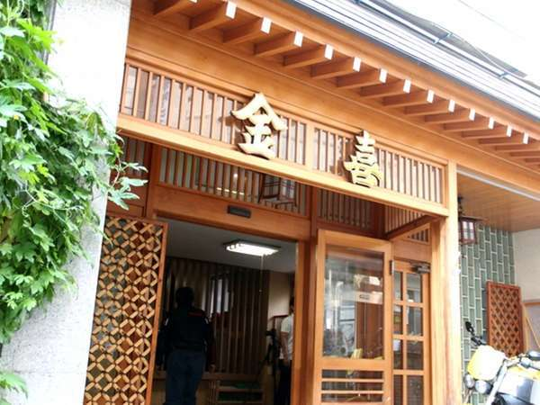 金喜ホテル