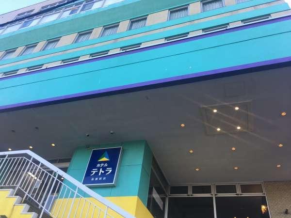 ホテルテトラ函館駅前