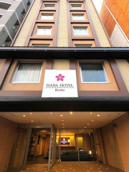 京都 花ホテル