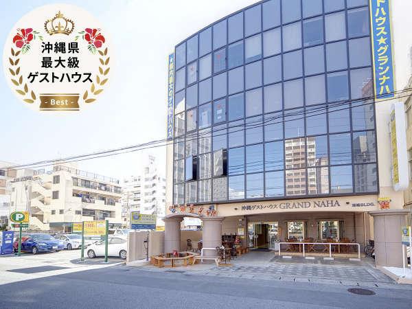 沖縄ゲストハウス GRAND NAHA