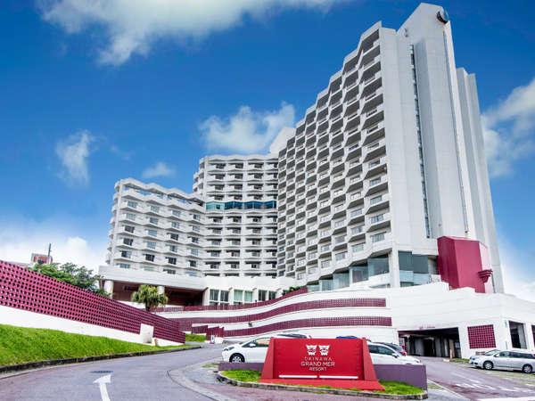 オキナワ グランメールリゾート(旧:東京第一ホテルオキナワグランメールリゾート)
