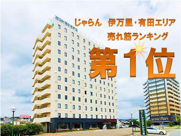 セントラルホテル伊万里