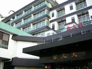 伊香保温泉ホテル金太夫