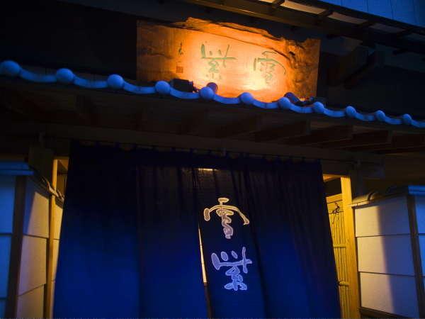 個室で厳選飛騨牛を堪能、源泉露天付客室で癒される宿 旅亭雪紫