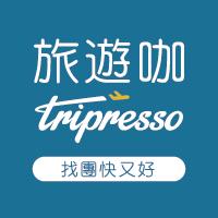 團體旅遊專家,搜尋、比較、訂購,輕鬆出發! - Tripresso旅遊咖