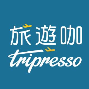 【Tripresso旅遊咖】你想和誰去旅行 - 遛小孩玩瘋去