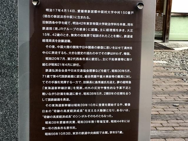 伊予西条駅 ② 十河信二記念館