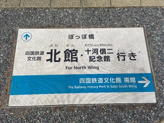 伊予西条駅 ③ 公園の表示板