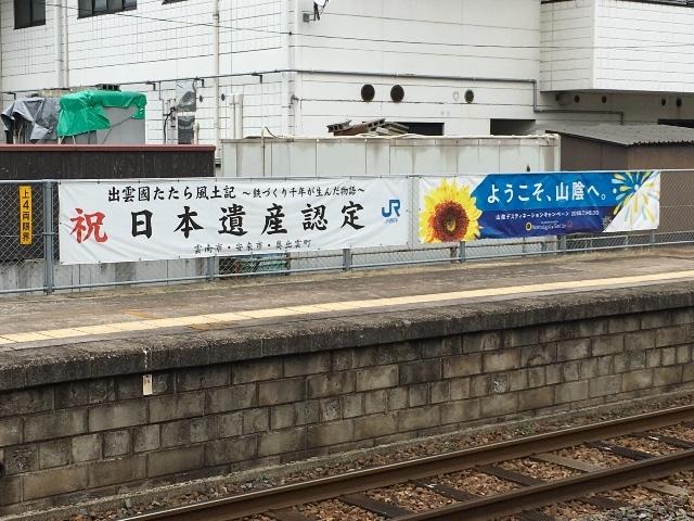 安来駅 ③ たたら風土記