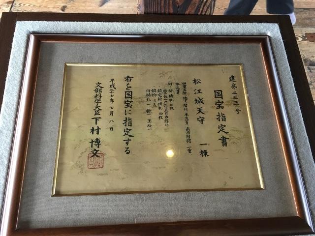 松江城 ③ 国宝指定書
