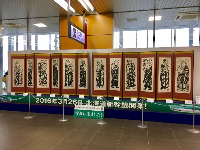 新青森駅 ② 棟方志功