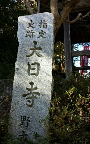 28番札所 大日寺