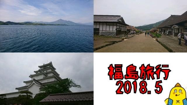 会津1泊2日の旅