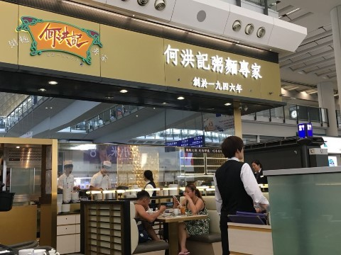 Restaurant in Hong Kong Airport