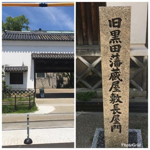 旧黒田藩蔵屋敷長屋門跡