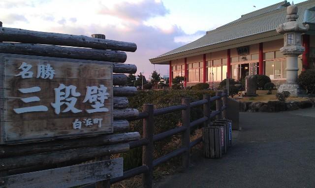 和歌山市と白浜へドライブ旅行
