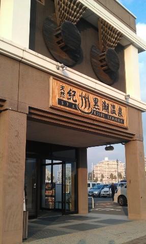 紀州黒潮温泉