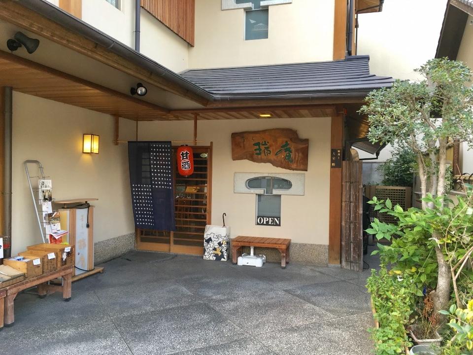 京都市《瑞庵》