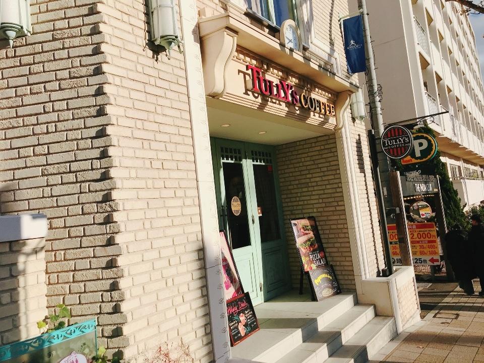タリーズ神戸北野坂店