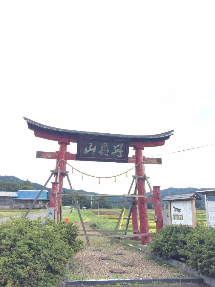 丹内山神社 第一の鳥居