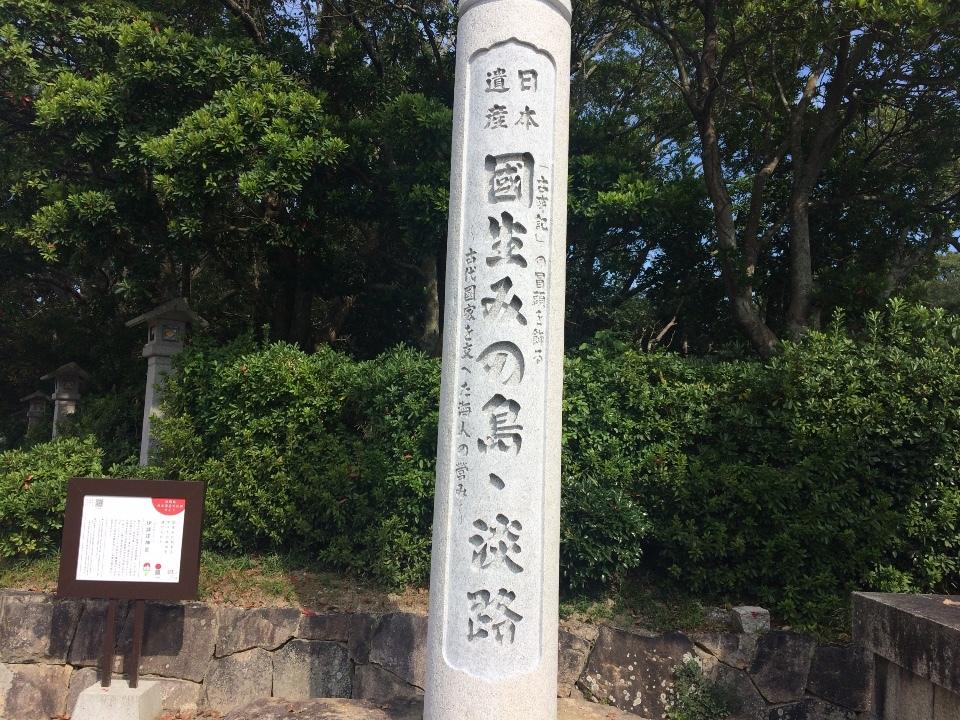 伊奘諾神宮