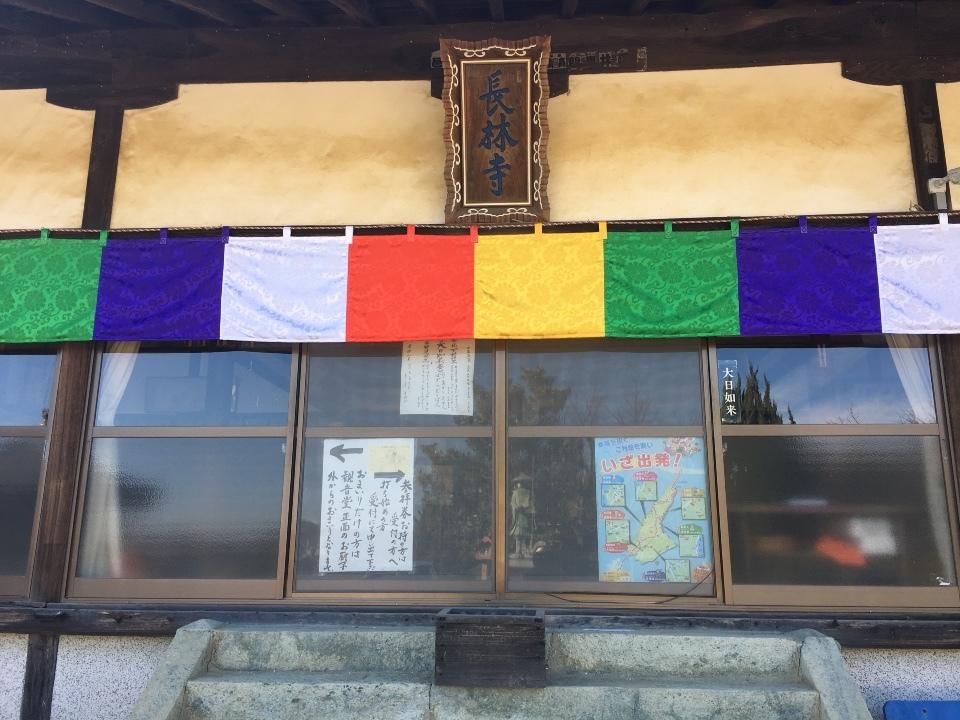 長林寺(福禄寿)
