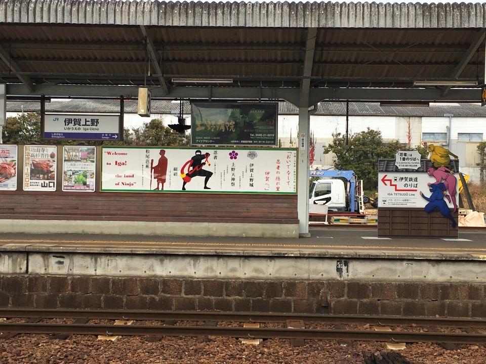 伊賀上野駅②