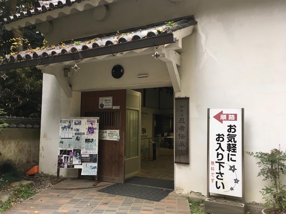 忍者伝承館