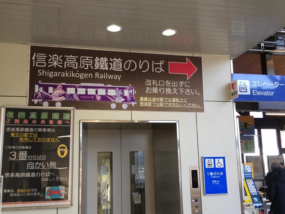 JR草津線 貴生川(きぶかわ)駅