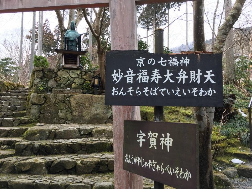 京の七福神 弁財天