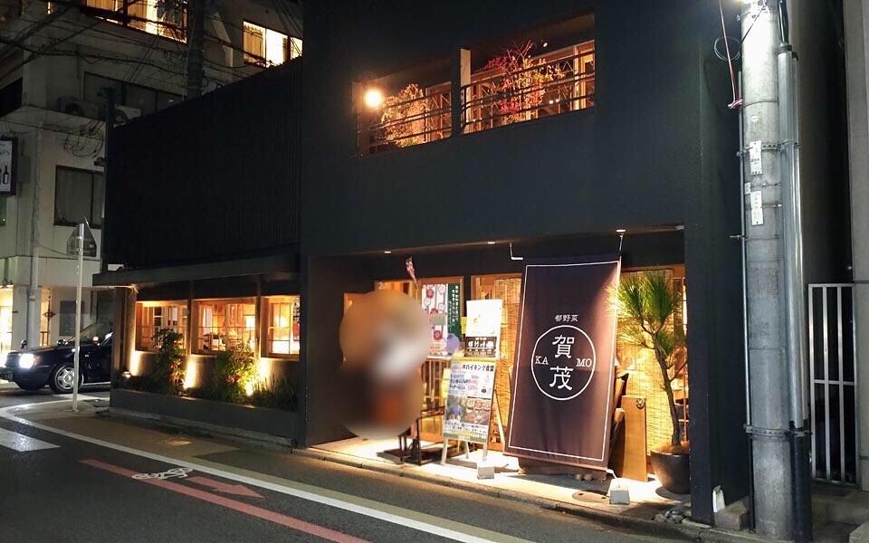 賀茂 烏丸店