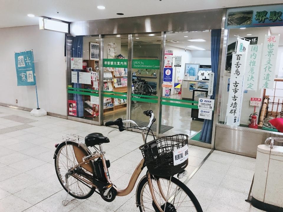 南海堺駅で自転車返却