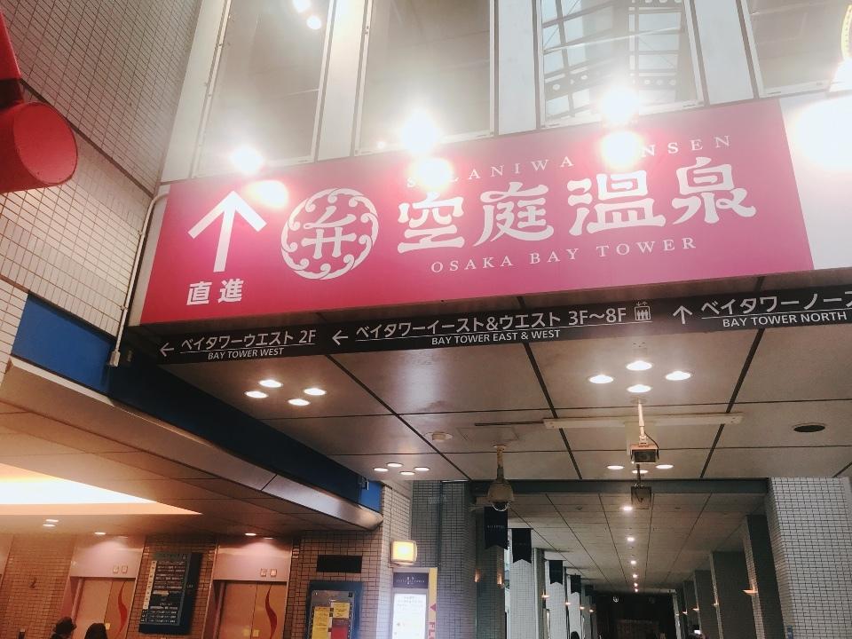 大阪ベイタワー