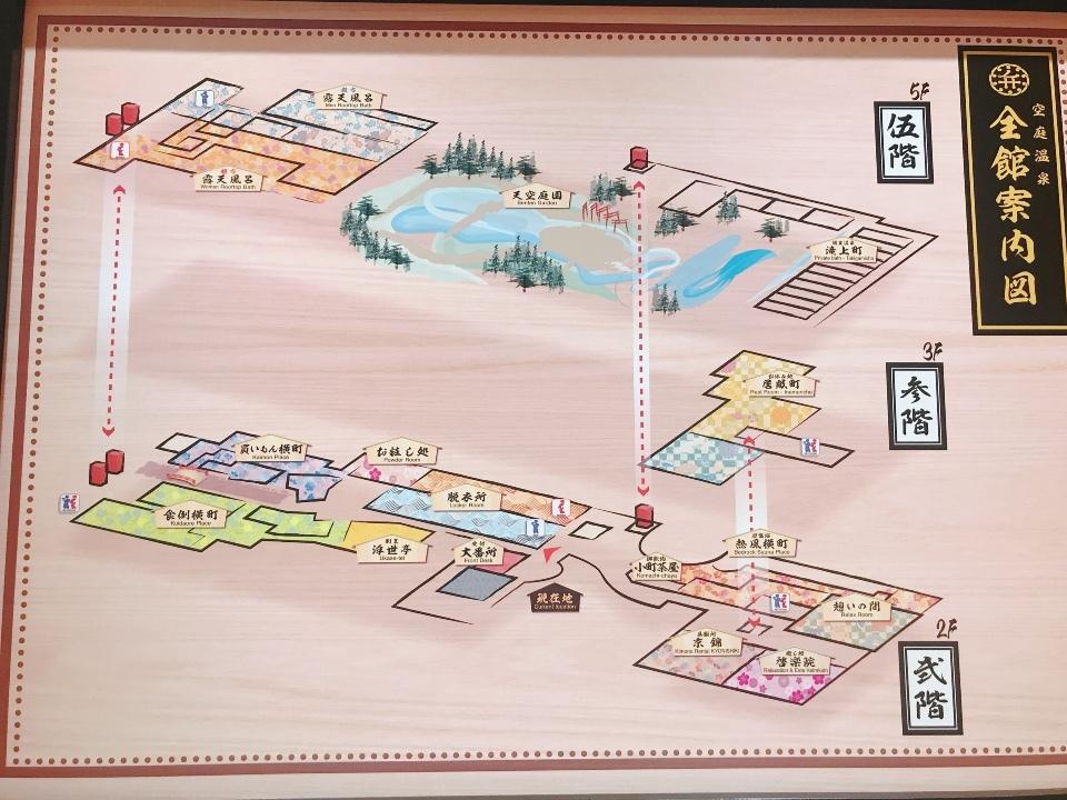 空庭温泉の館内地図