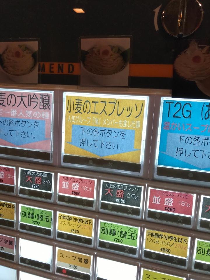 三代目宮田麺児