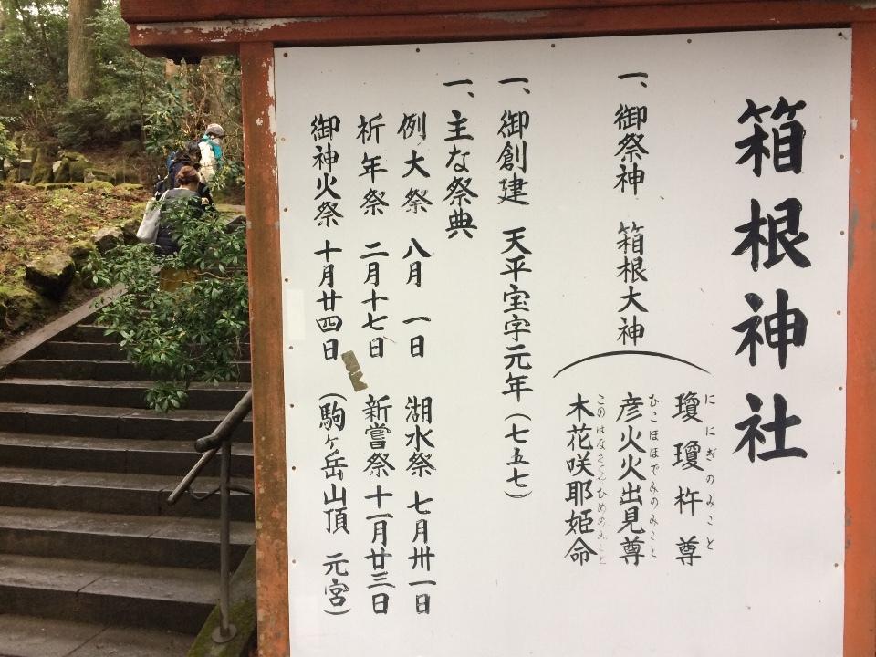 箱根・神奈川