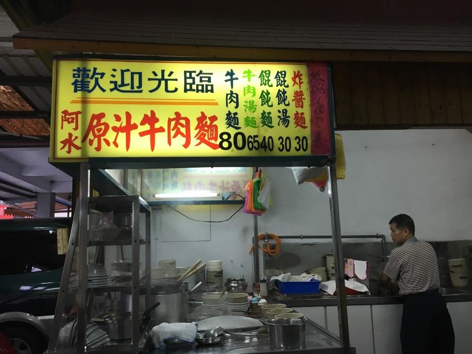 宜蘭 阿水牛肉麺