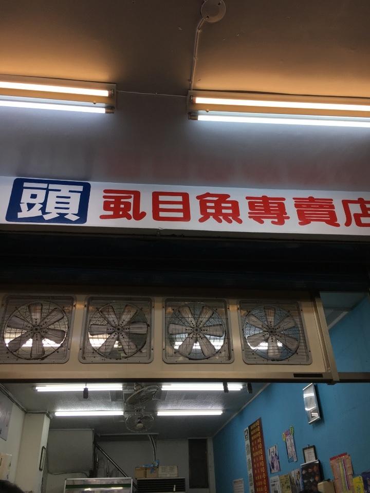 花蓮 車頭虱目魚店