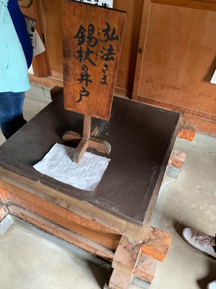 弘法さまの錫杖井戸