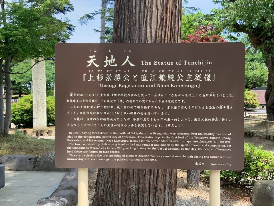 上杉景勝と直江兼続