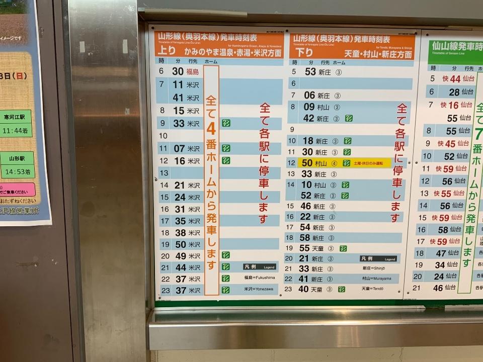 山形駅の時刻表 → 米沢駅まで行きます。
