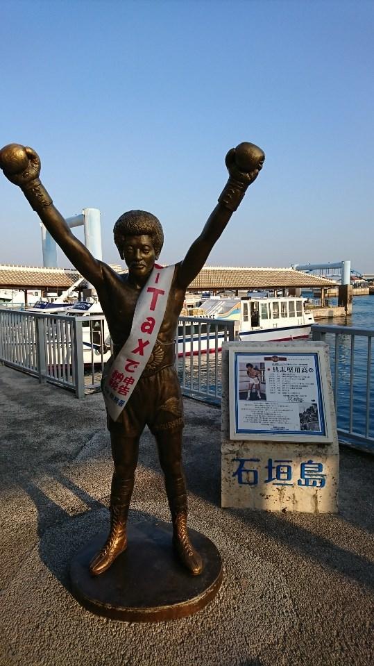 石垣島初めての一人旅