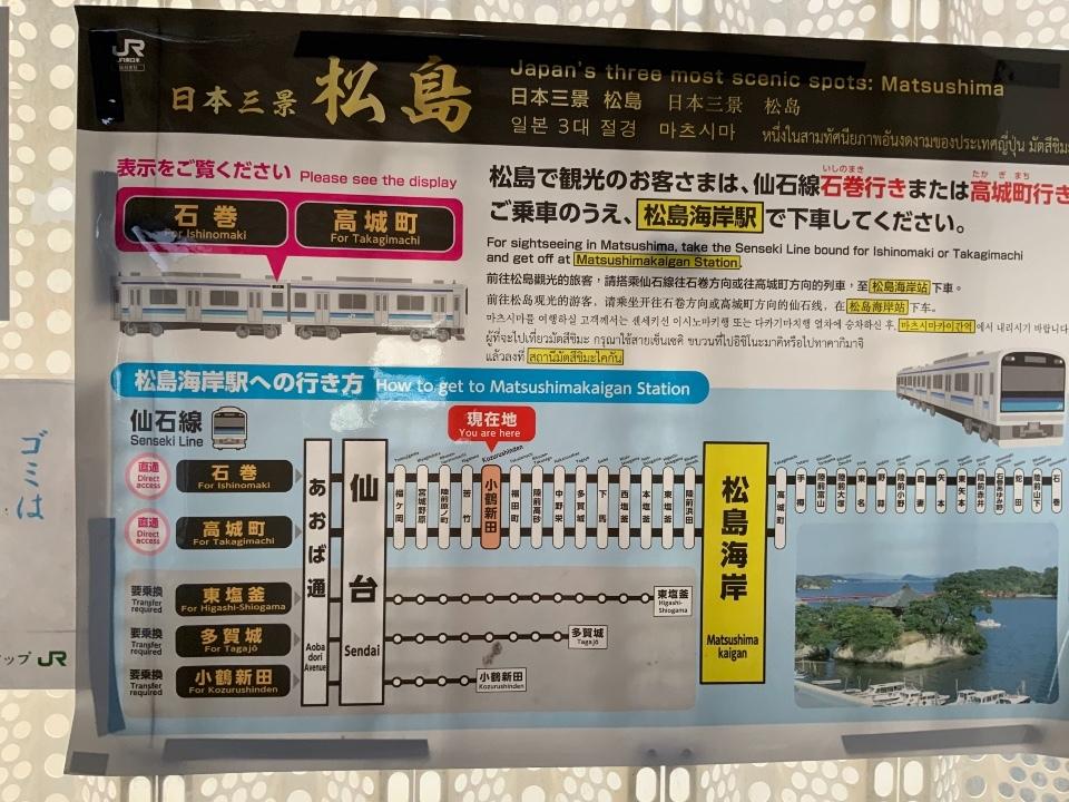 ラッピング電車②