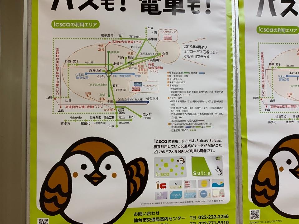 仙台市・近郊のアクセス