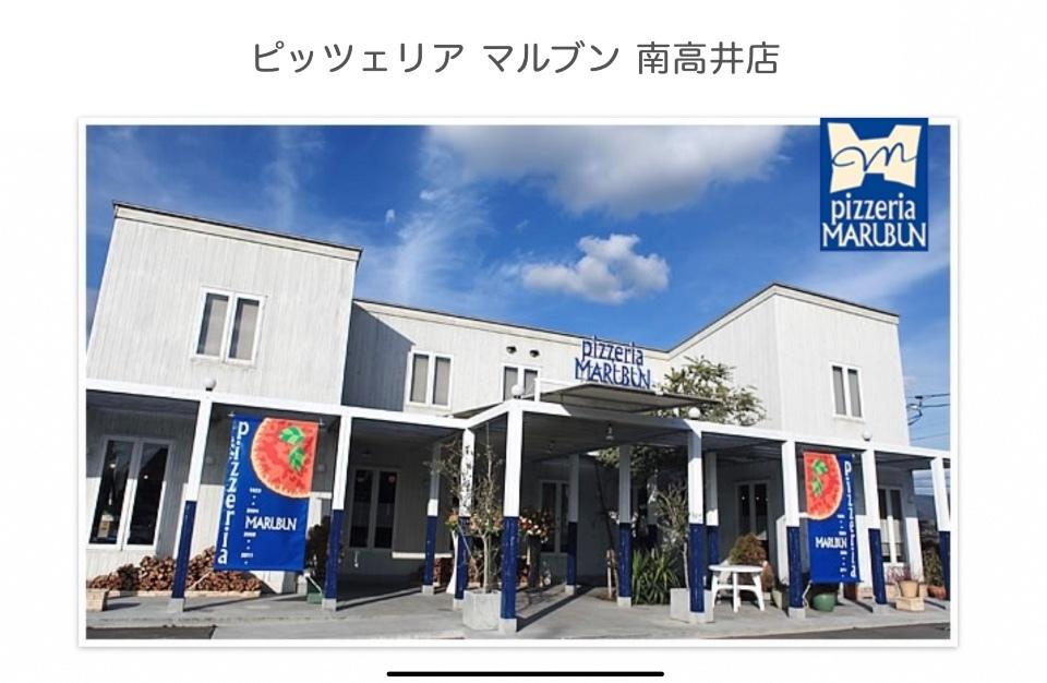 ピッツェリア マルブン 南高井店